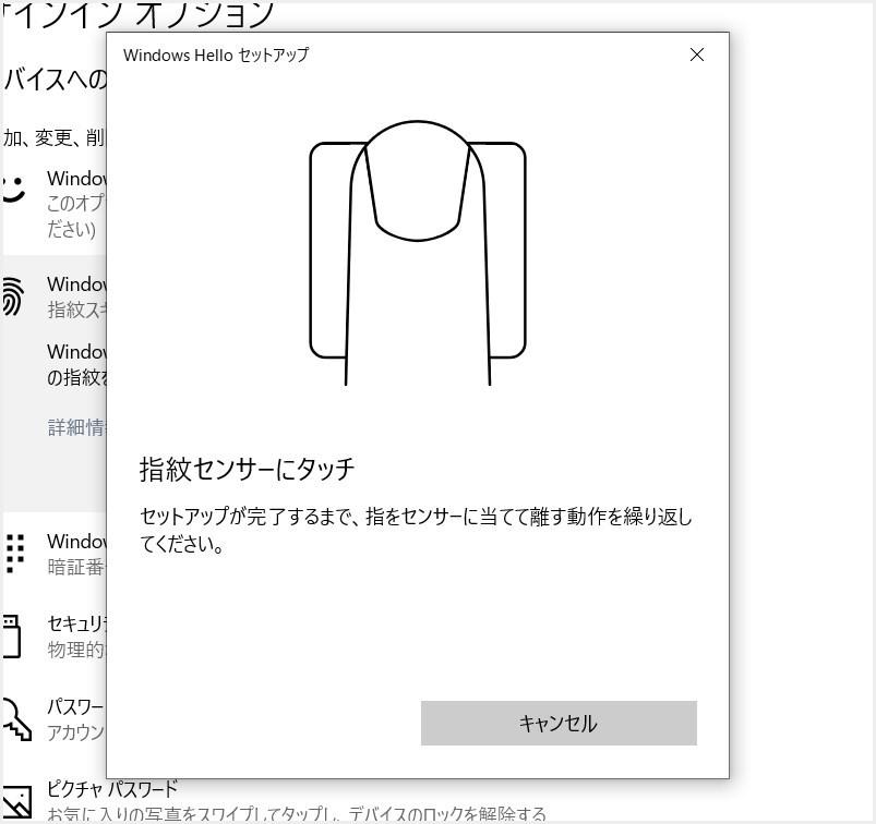 Windows Hello 指紋認証の設定手順05