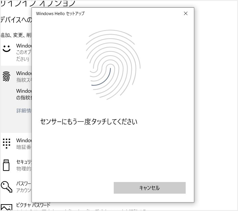 Windows Hello 指紋認証の設定手順06