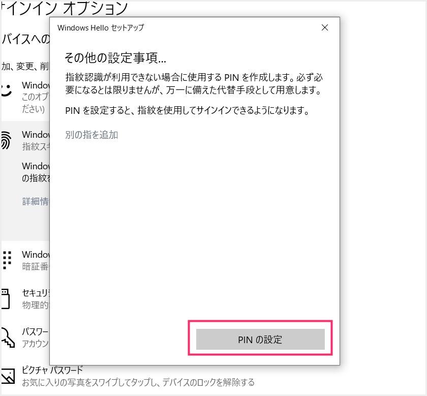 Windows Hello 指紋認証の設定手順08
