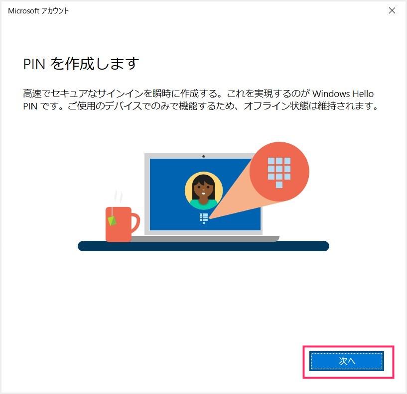 Windows Hello 指紋認証の設定手順09