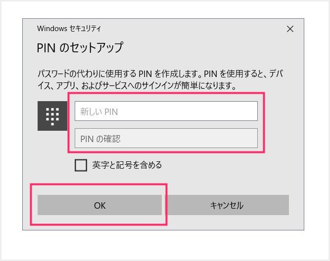 Windows Hello 指紋認証の設定手順11