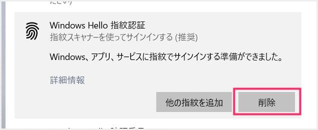 Windows Hello 指紋認証を解除する(もう使わない)手順