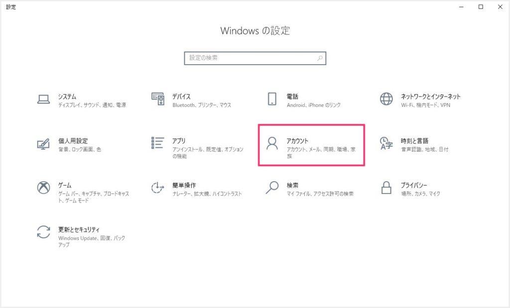 Windows Hello 顔認証に対応しているかどうかの調べ方01