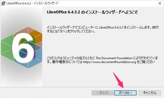 LibreOffice のインストール手順02