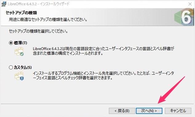 LibreOffice のインストール手順03