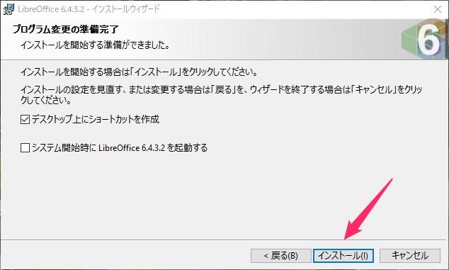 LibreOffice のインストール手順04