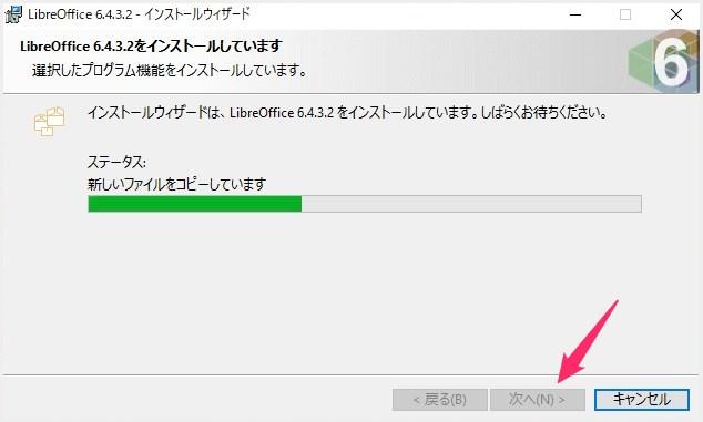 LibreOffice のインストール手順05