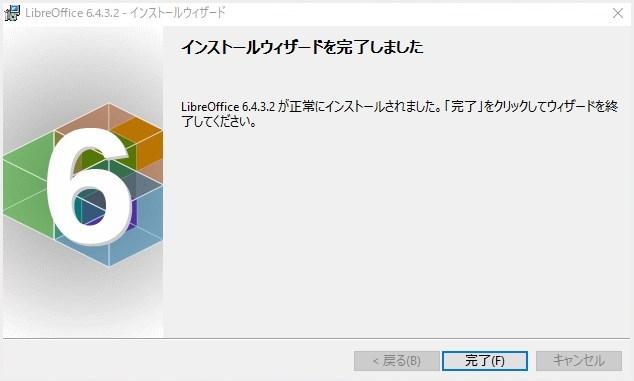 LibreOffice のインストール手順06