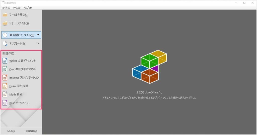LibreOffice 最初の画面