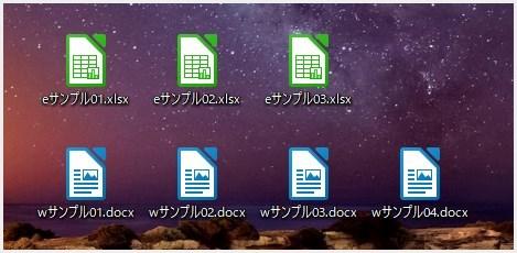 LibreOffice のファイルアイコン