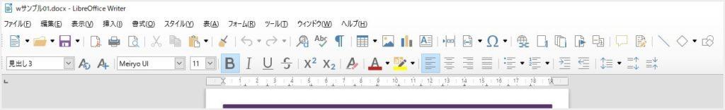 LibreOffice writer ツールバー
