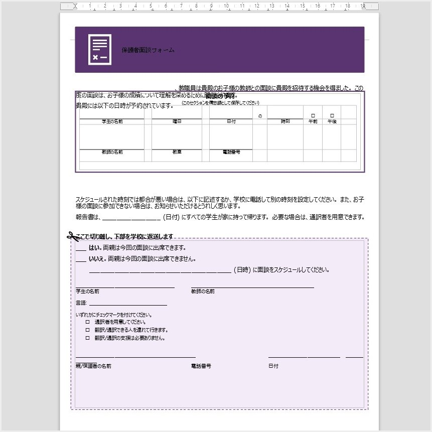 LibreOffice Writer - 表