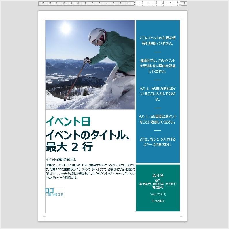 LibreOffice Writer - ポスター