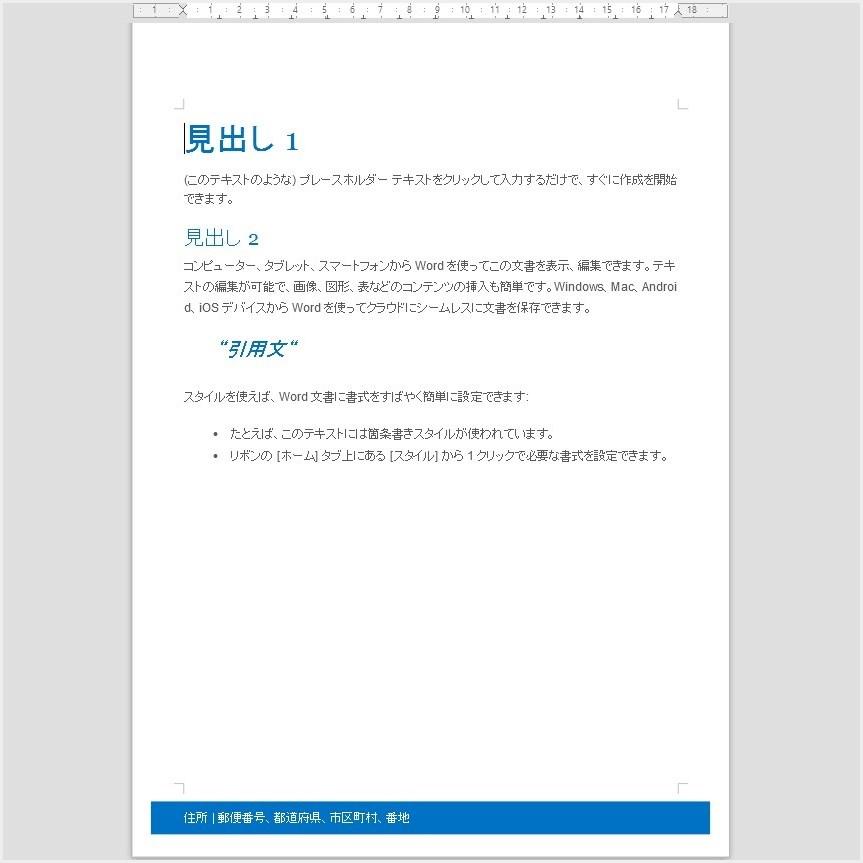 LibreOffice Writer - 文書中心