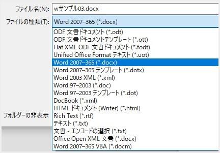 LibreOffice Writer は docx 形式で保存可能