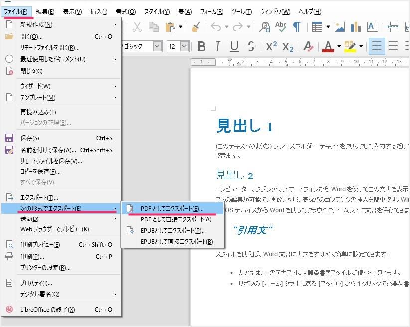文書や表を直接 PDF 保存することも可能です