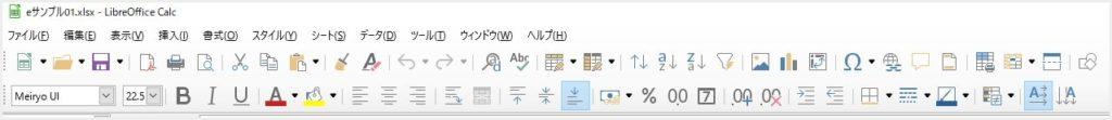 LibreOffice Calc ツールバー