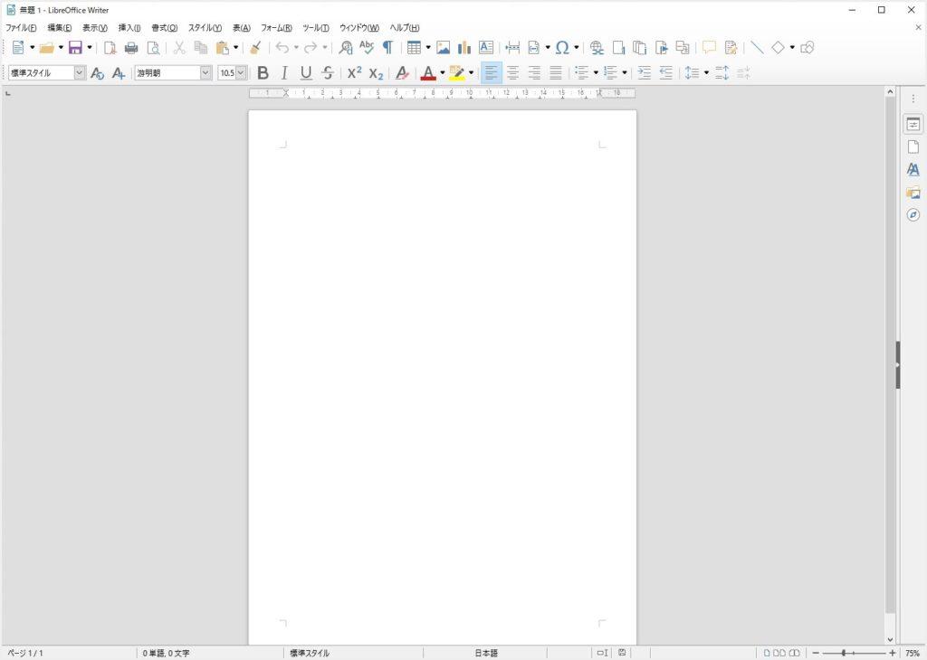 LibreOffice「Writer」
