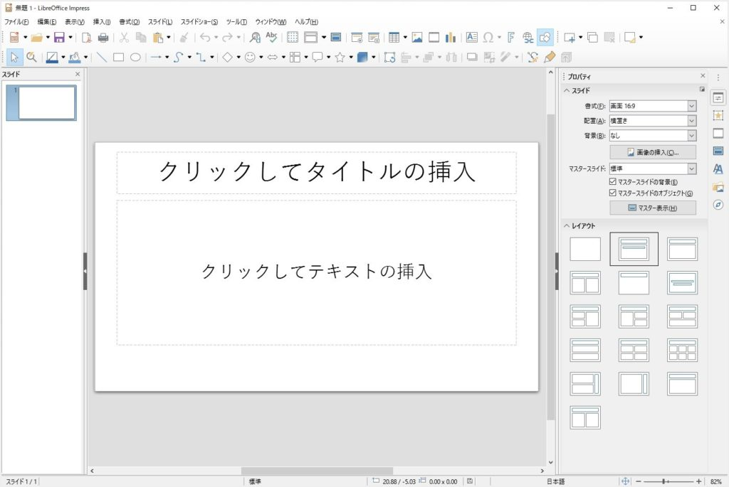LibreOffice「Impress」
