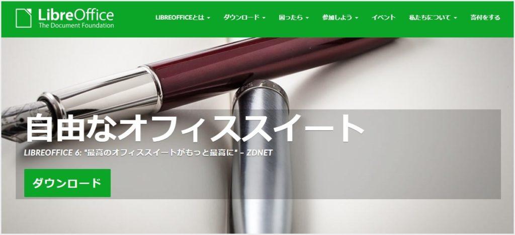 LibreOffice のダウンロード手順01