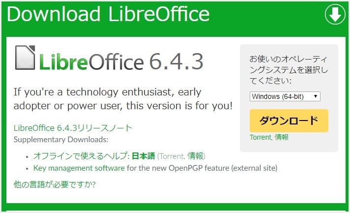 LibreOffice のダウンロード手順02