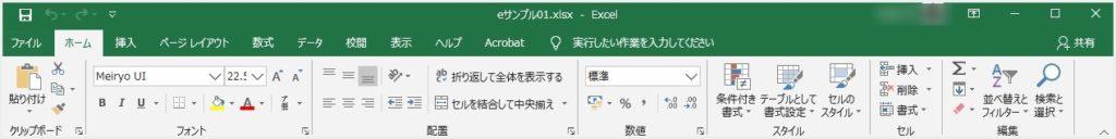 純正 Excel ツールバー