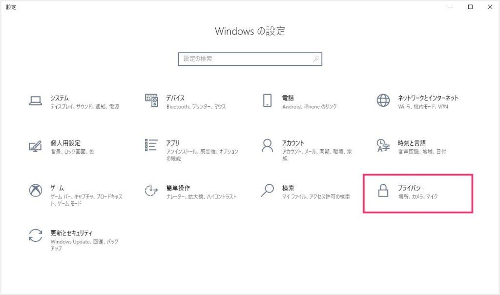 Windows 10 バックグラウンドアプリの停止方法