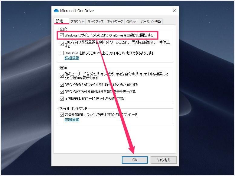 OneDrive のスタートアップと常駐の停止手順03