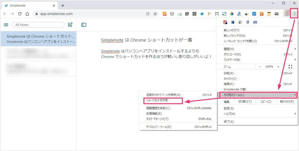 Chrome で Simplenote をアプリ化する手順02