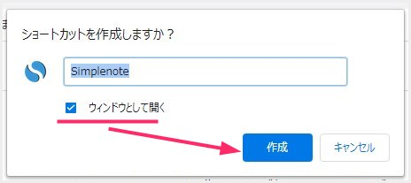Chrome で Simplenote をアプリ化する手順03