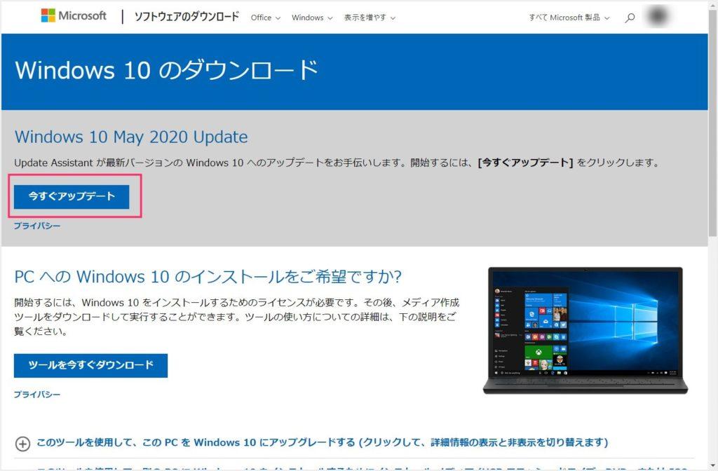 Windows 10 のダウンロードページ