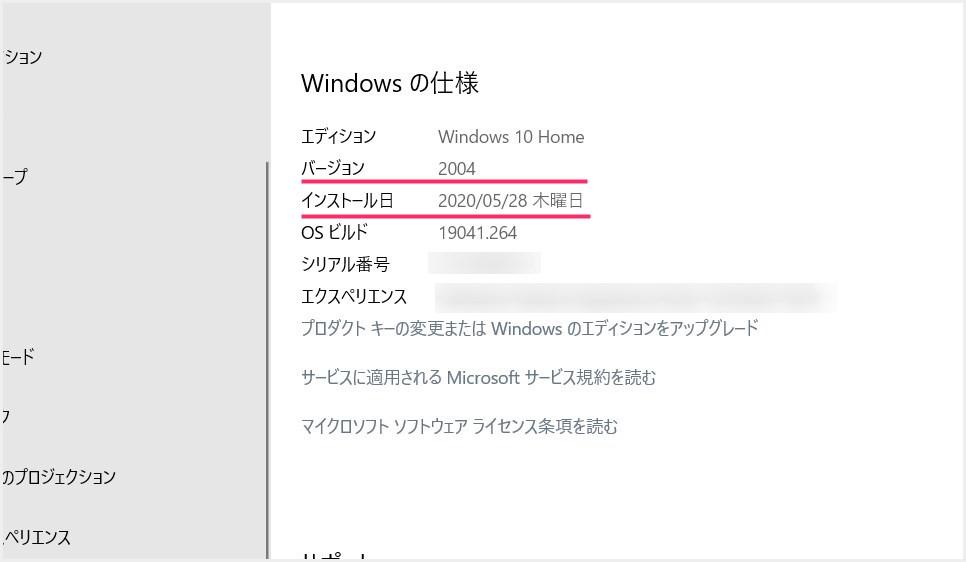 さっそく Windows 10 May 2020 Update を適用してみた