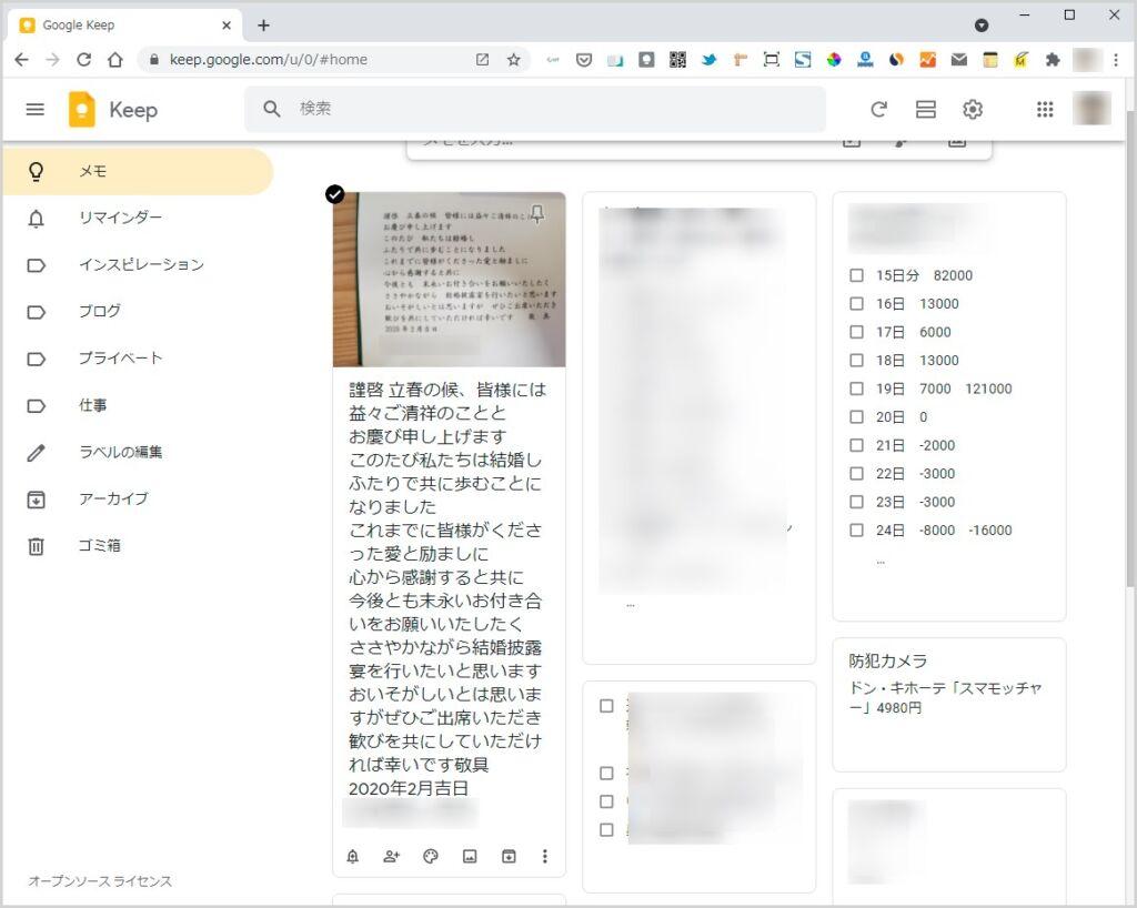 PC ブラウザ版 Google Keep01
