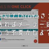 Gmail と Chrome さえあればメーラーはもう不要!「Checker Plus for Gmail」メールの受信を教えてくれる便利な拡張機能