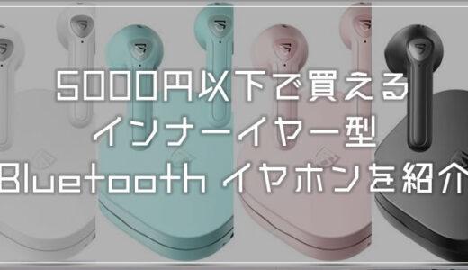 5000円以下で買えるインナーイヤー型おすすめBluetoothイヤホンを2つ紹介