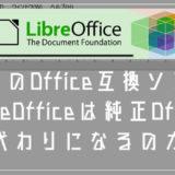 無料のOffice互換フリーソフト「LibreOffice」は純正Officeの代わりになるのか?検証してみた