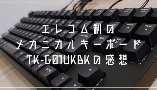 テンキー無しの茶軸メカニカルキーボード「エレコム TK-G01UKBK」を買ったので感想です