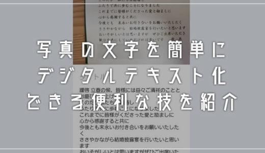写真で撮った文字をテキスト化できる「Google Keep」の便利な機能を紹介します