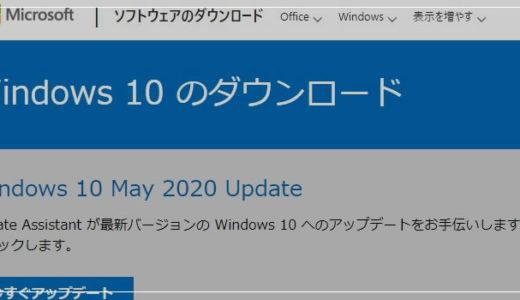 Windows 10大型アップデート「May 2020 Update バージョン 2004 」の提供が開始です