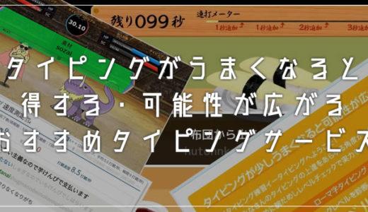 ブラウザだけでできる「おすすめの無料タイピングツール&ゲーム」を紹介します