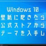Windows 10 壁紙に飽きたら Microsoft Store から無料テーマを入手して気分転換してみよう!