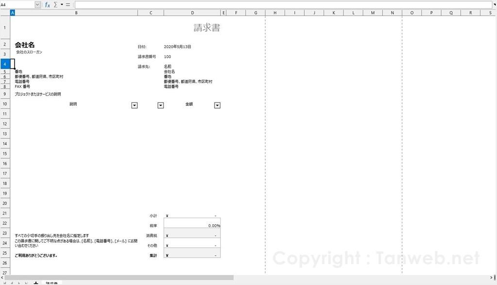 LibreOffice Calc - 表計算(請求書)