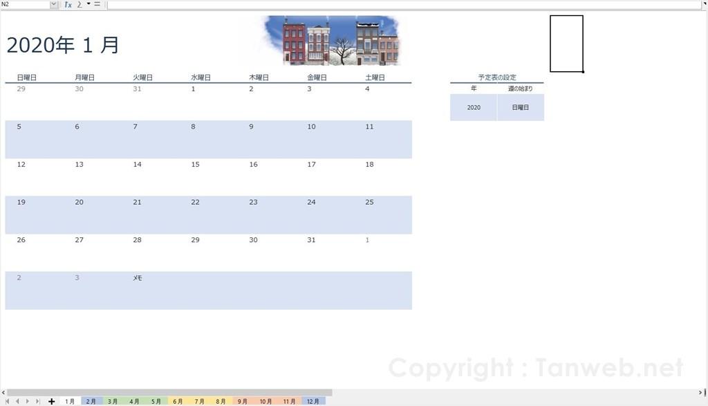 LibreOffice Calc - カレンダー