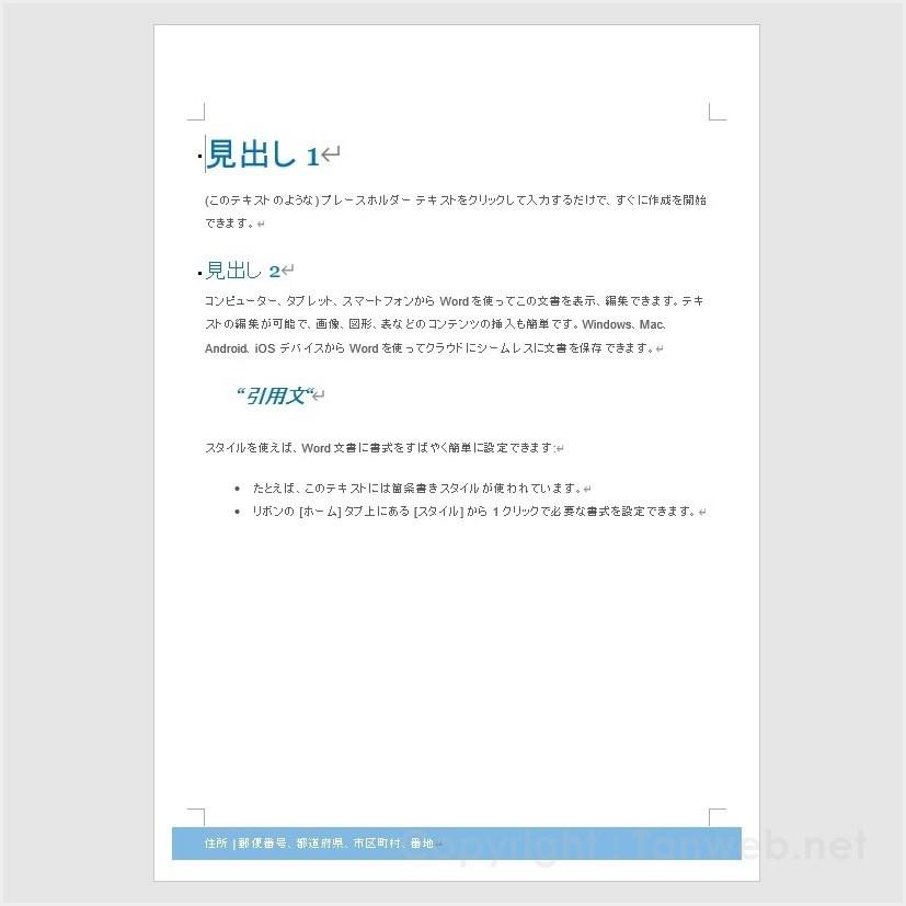 純正 Word - 文書中心
