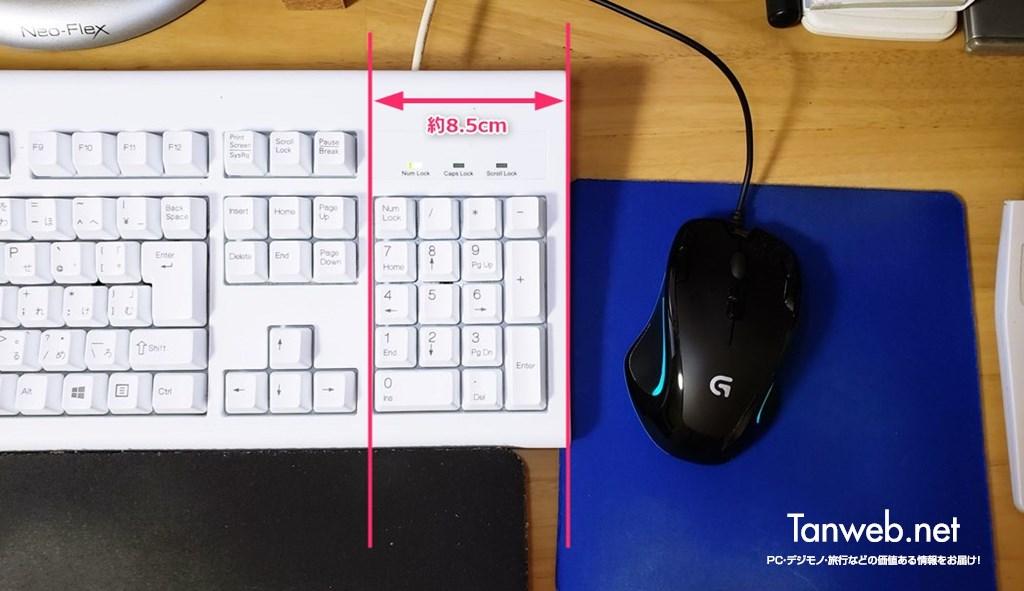 テンキーがあるのでマウスまでの距離がある