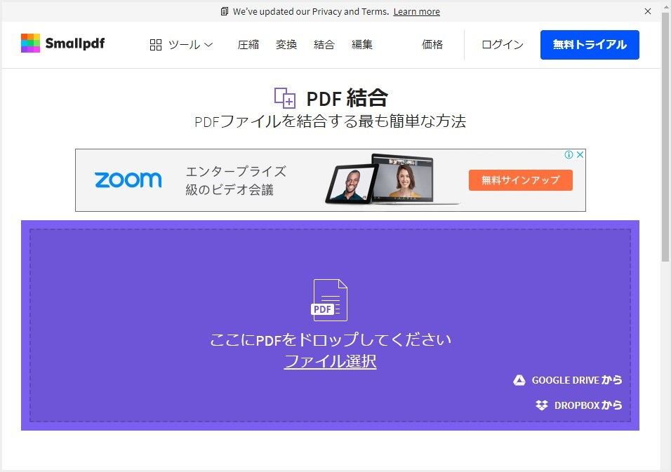 Smallpdf の PDF 結合サービスを利用します
