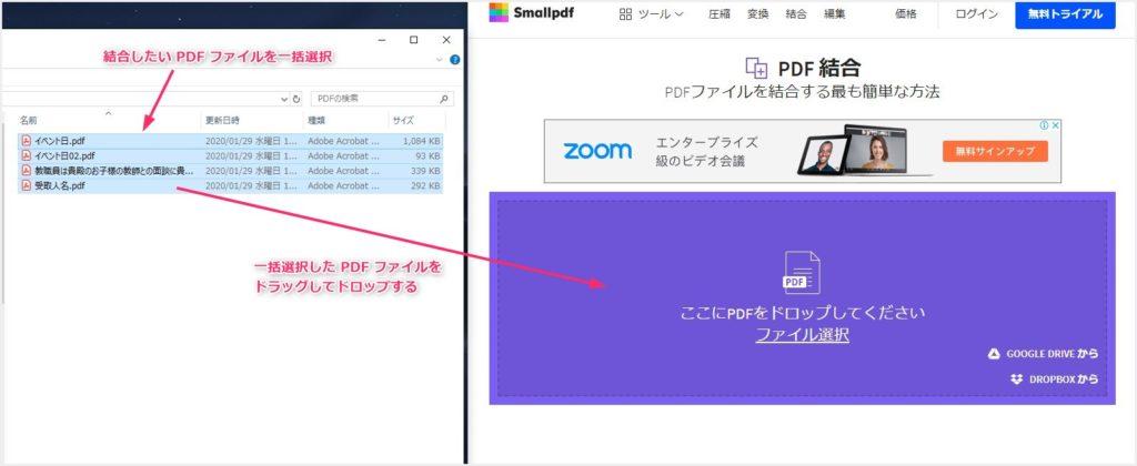 Smallpdf PDF 結合の使い方(手順紹介)01