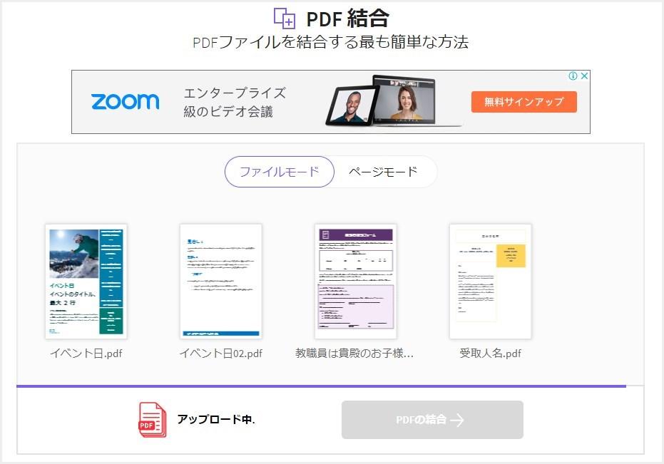 Smallpdf PDF 結合の使い方(手順紹介)02