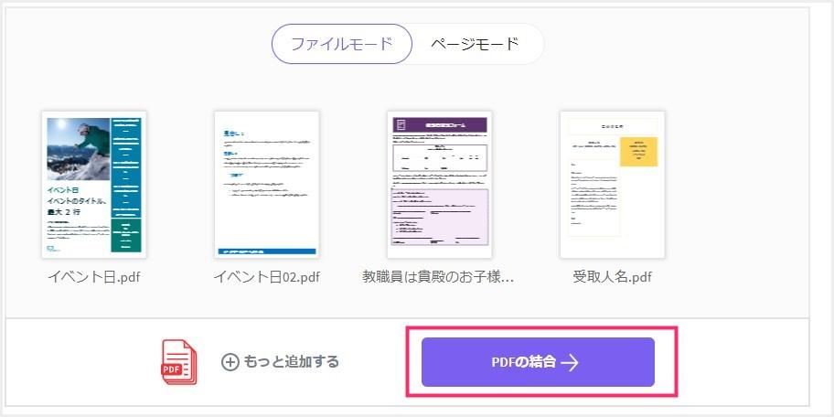 Smallpdf PDF 結合の使い方(手順紹介)04