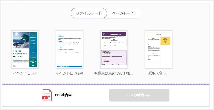 Smallpdf PDF 結合の使い方(手順紹介)05